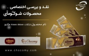 نقد و بررسی شکلات kisses deluxe هرشیز + Hersheys kisses delux + هرشیز کیسز دلوکس